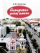 Самарских улиц имена. История Самары